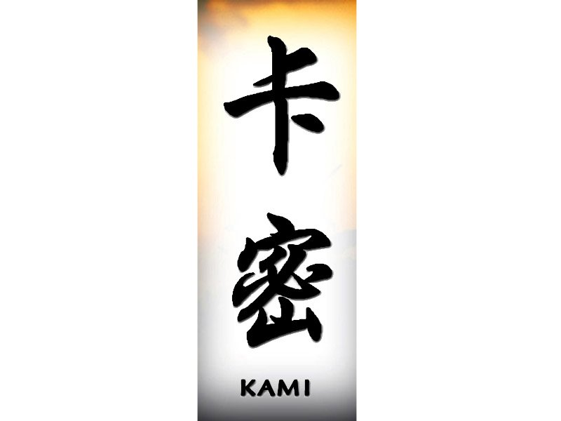japanese writing kanji The japanese writing system is an interesting mixture of innovation and tradition it combines a set of chinese logograms and two chinese-derived syllabaries into a.