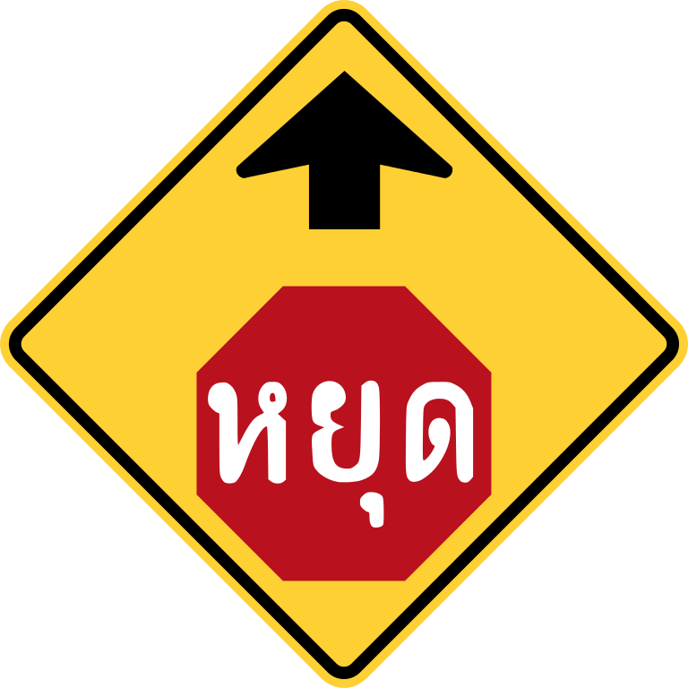 File:Thai Stop Sign Ahead.svg - Wikimedia Commons