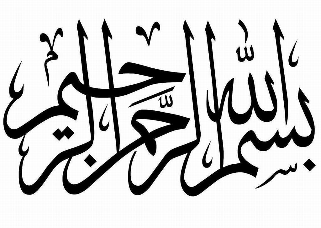 Kaligrafi Bismillah Simple Clipartsco