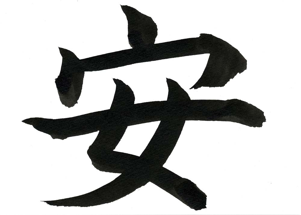 Japanese Symbol For Harmony - Cliparts.co