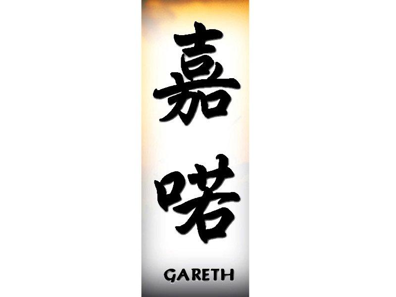 Kanji japanese names tattoo artistic writing gareth free Japanese calligraphy online
